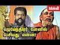 YouTube Turbo வாயை கொடுத்து மாட்டிக் கொண்ட ஜெயேந்திரர் Nakkheeran Gopal | Sankararaman Case | Jayendrar Arrest