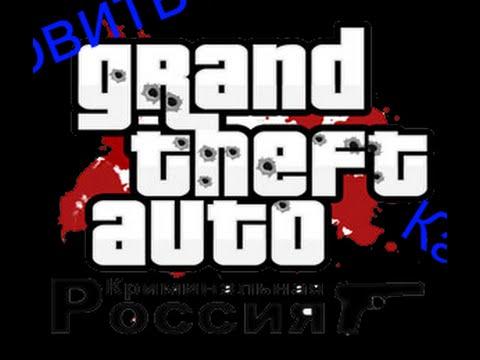 Как установить | GTA Криминальная Россия | BETA 2