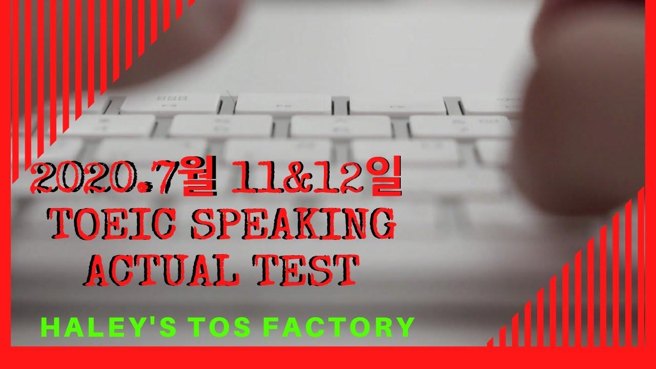 대구토익스피킹 New 토익스피킹 Actual Test 2 (하반기/7월11&12일) - YouTube