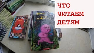 Обзор книг, прочитанных детям осенью 2016 и НОВИНКИ в детской домашней библиотеке