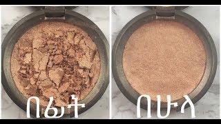 እንዴት የተሰባበረ ፓውደር  እና አይሻዶ ወደ ነበረበት መመለስ እንችላለን::/ How To Fix Broken Powder/selamawit Seyoum