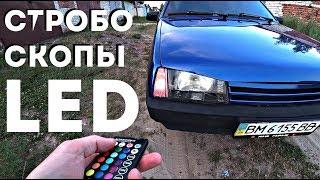 LED СТРОБОСКОПЫ в поворотник ВАЗ 2109