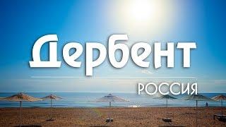 #23 Нашли райское место в Дагестане. Выводы об особенностях Азербайджана.  [ Kavkaz ] HD
