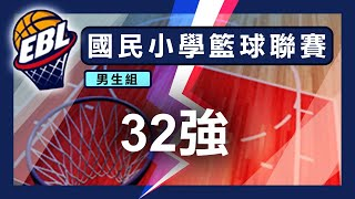 Publication Date: 2020-07-19 | Video Title: 教育部體育署 108學年度國民小學籃球聯賽 男生組 32強決