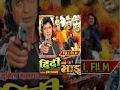 Didi Bhai | दिदि भाई | Nepali Movie video