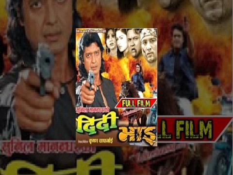 Didi Bhai | दिदि भाई | Nepali Movie