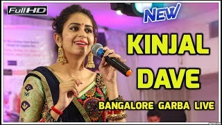 Kinjal Dave Garba Live 2019 | Full HD Highlight D vybes Group Bangalore ||