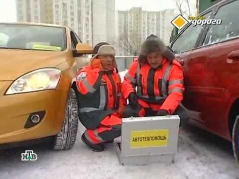 видео: Эксплуатация авто зимой