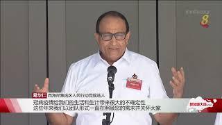 【新加坡大选】东海岸集选区和西海岸集选区 提名结果出炉