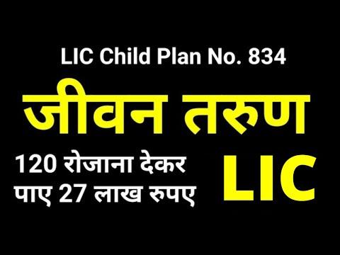 Jeevan Tarun | Children Plan | Money Back Plan | LIC | Full Details In Hindi | PLAN NO. 834 |