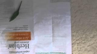 видео Гербион инструкция по применению: от сухого и влажного кашля
