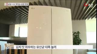 풀메탈 vs 유산균 12배…삼성-LG, 김치냉장고 격돌