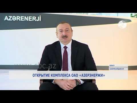 Открытие обновленного комплекса ОАО «Азерэнержи»