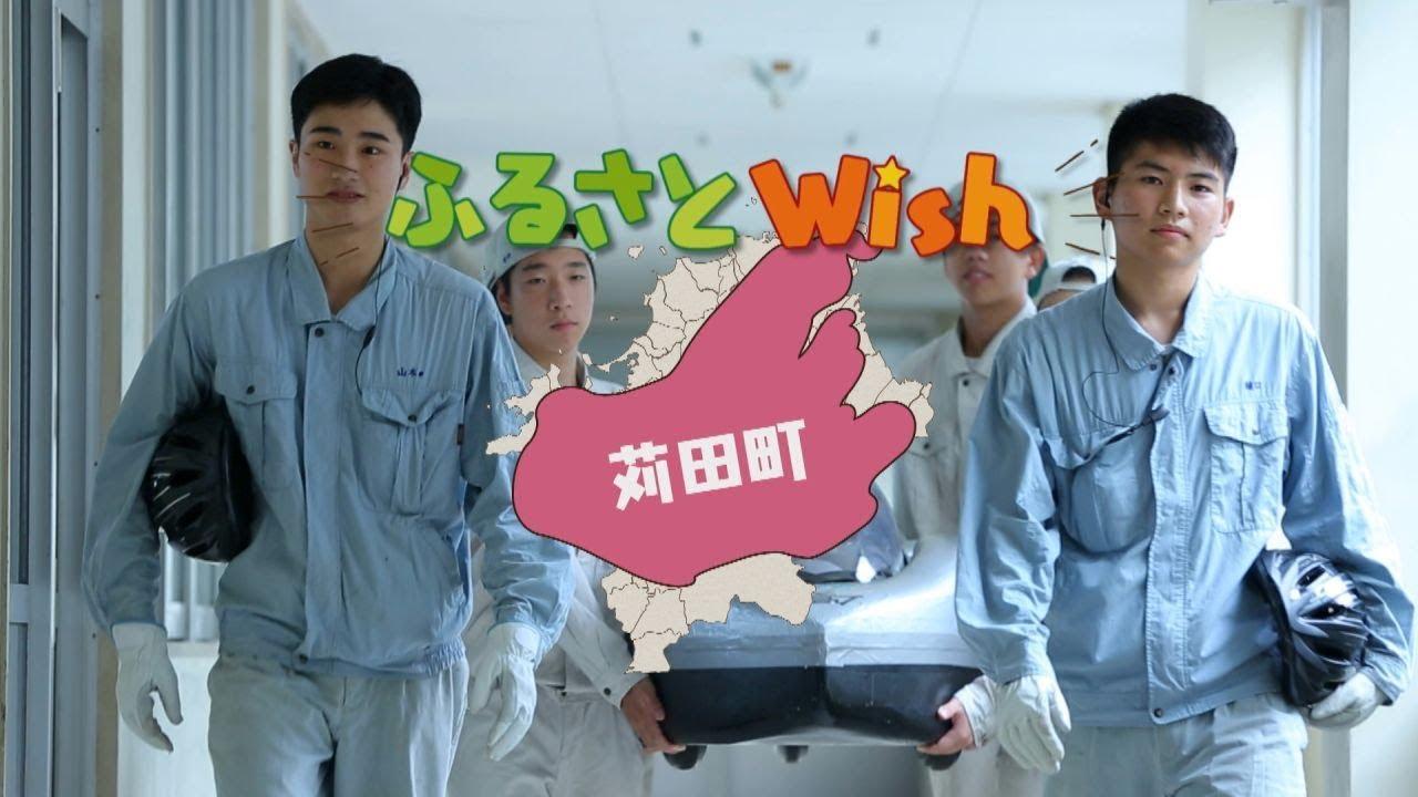 工業 高校 苅田