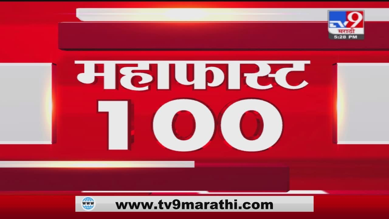Download MahaFast News 100 | महाफास्ट न्यूज 100 | 5.30 PM | 24 September 2021-TV9