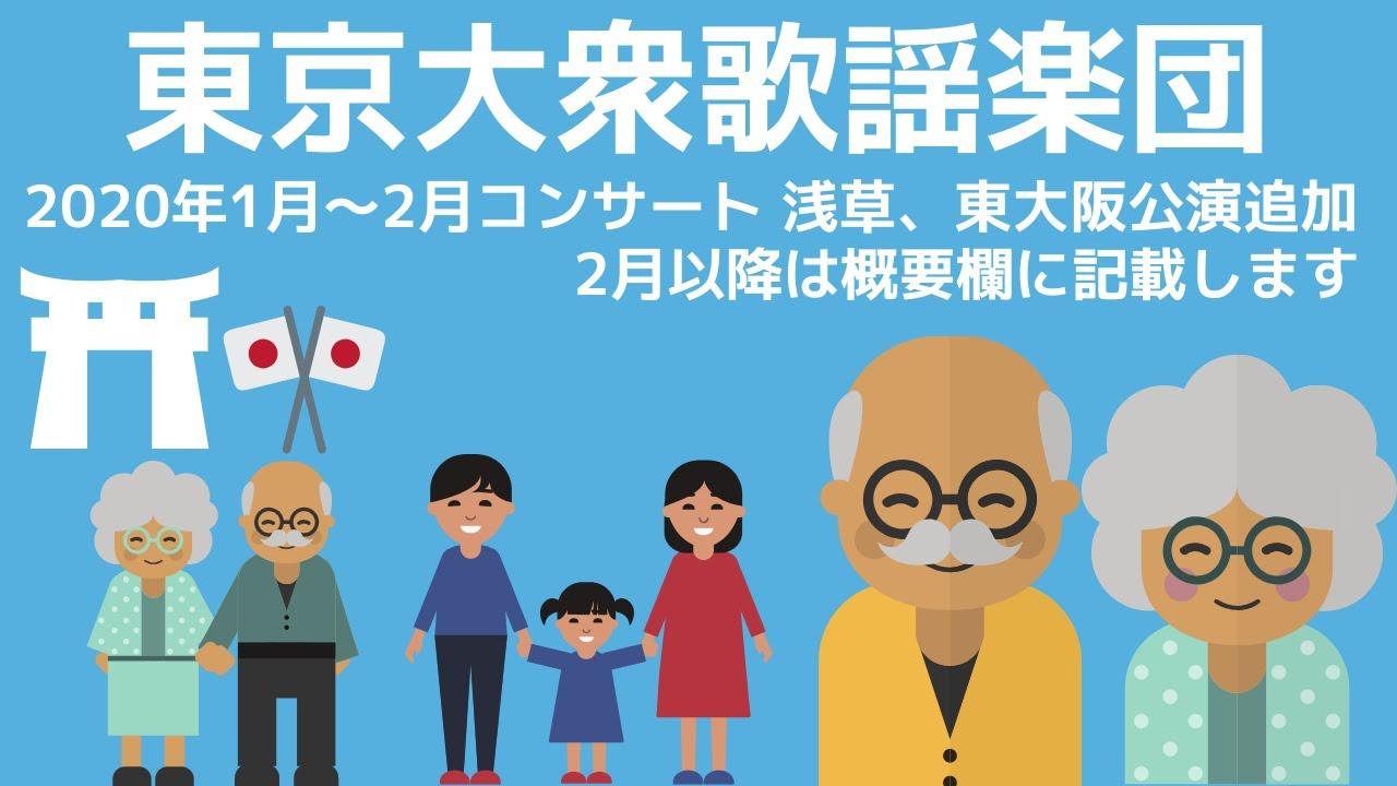 歌謡 東京 出演 大衆 楽団 テレビ
