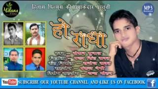 new garhwali mp3 song ho radha singer rosan gunal hilans films 2016