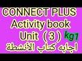 3 Activity Book