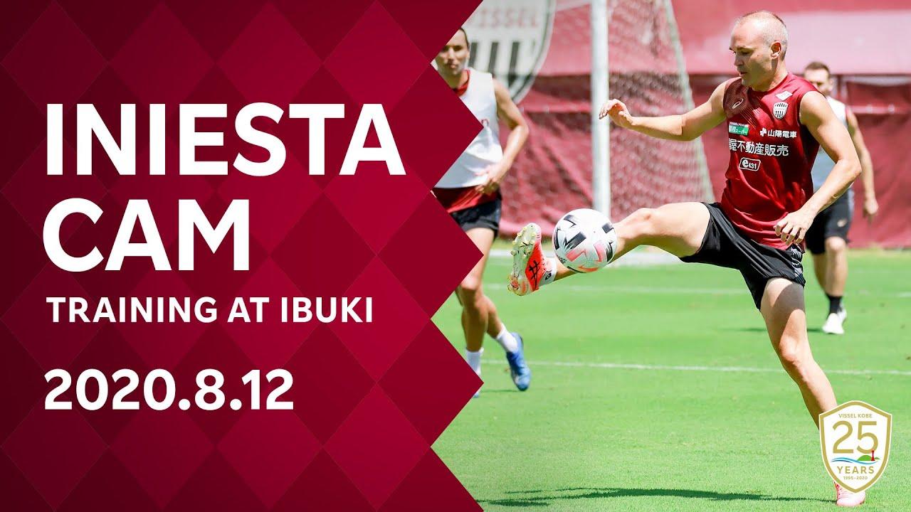 【Iniesta Cam】2020.8.12 トレーニング