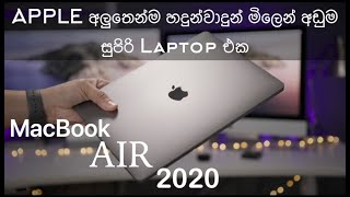 why Apple MacBook Air 2020 is the best ?