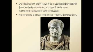 Презентация Этика