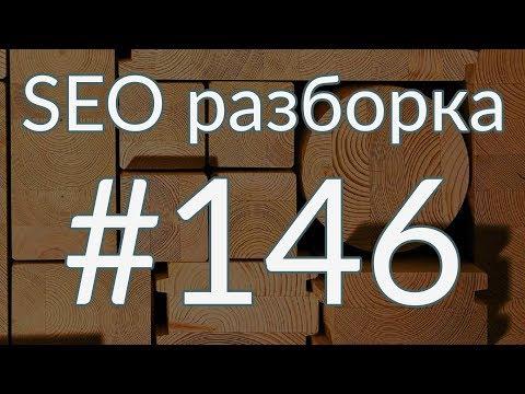SEO разборка #146 | Клееный и профилированный брус Киров | Анатомия SEO