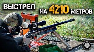 Снайперский выстрел на 4210 метров! Мировые рекорды в стрельбе и идеальная снайперская винтовка!