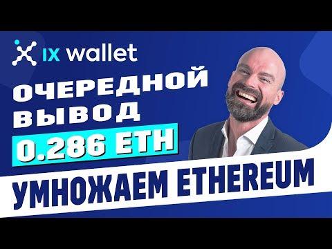 IX Wallet - НАБИРАЕТ ДИКИЕ ОБОРОТЫ ,НЕ УПУСКАЙ ВОЗМОЖНОСТЬ УМНОЖИТЬ СВОИ ДЕНЬГИ