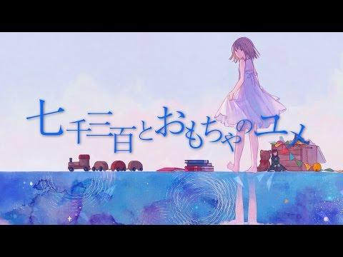 Youtube: Nana Sen San Byaku to Omocha no Yume / Sangatsu no Phantasia