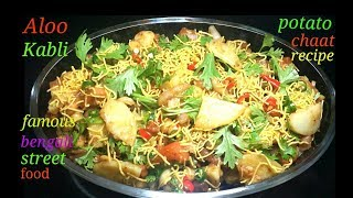 Aloo Kabli |Potato Chaat |How To Make Bengali Street Food Aloo Kabli At Home |Chaat Recipe