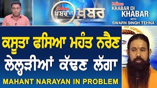 Video Prime Khabar Di Khabar #485_Mahant Narayan In Problem download MP3, 3GP, MP4, WEBM, AVI, FLV Mei 2018