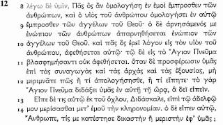 Koine Greek - Luke 9-16