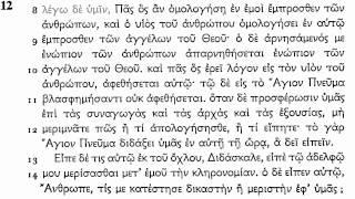 Koine Greek - Luke 9-16