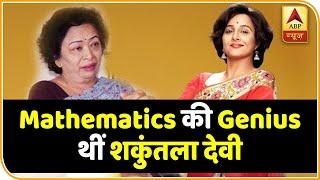 Mathematics की Genius थीं शकुंतला देवी, Human Computer के नाम से जानी जाती थीं   Abp News Hindi
