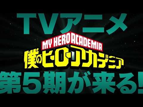boku-no-hero-academia-season-5-announcement-teaser-this-is-deku's-dream-english-sub