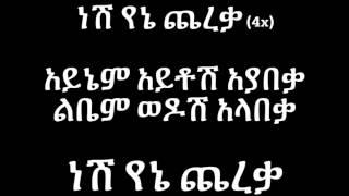 Neway Debebe - Nesh Yene Chereka ነሽ የኔ ጨረቃ (Amharic With Lyrics)