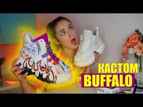 ТАКИЕ Buffalo ВЫ НИГДЕ НЕ КУПИТЕ