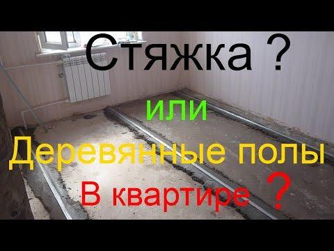 Стяжка в квартире. Плюсы и минусы бетонных полов