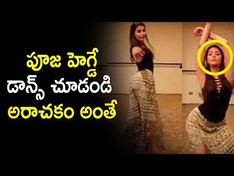 DJ పాట కి పూజ హెగ్డే డాన్స్ చూడండి అరాచకం అంతే  Pooja Hegde Latest Dance Video  Telugu Cinema