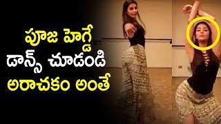 Dj పాట కి పూజ హెగ్డే డాన్స్ చూడండి అరాచకం అంతే | pooja hegde latest dance video | telugu cinema news