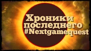 Хроники последнего #Nextgamequest - Итог!