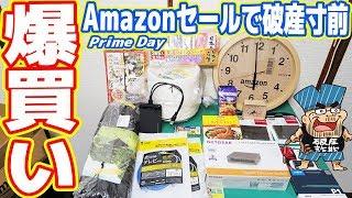 【爆買い】Amazonセールで買い物依存症が悪化!破産寸前ですwww【プライムデー】 thumbnail