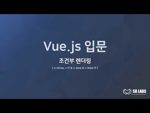 Vue.js 입문 강좌 04 - 조건부 렌더링
