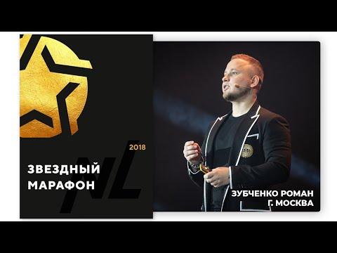 Роман Зубченко. Звездный марафон 2018. Москва