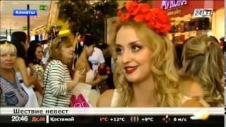 В Алматы прошло триумфальное шествие – Snow White Bride-2014