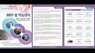KSEG 2021 봄 학술대회 개회식_한국지구물리·물리…