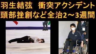 フィギュアスケートのグランプリ(GP)シリーズ第3戦の中国杯で負傷したソ...
