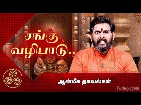 சங்கு பூஜை செய்யும் முறை ...   ஆன்மீக தகவல்கள்   17/04/2019   PuthuyugamTV