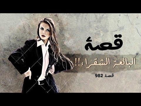 Download 982 - قصة البائعة الشقراء!!