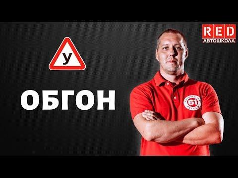 ОБГОН - Легкая Теория с Автошколой RED